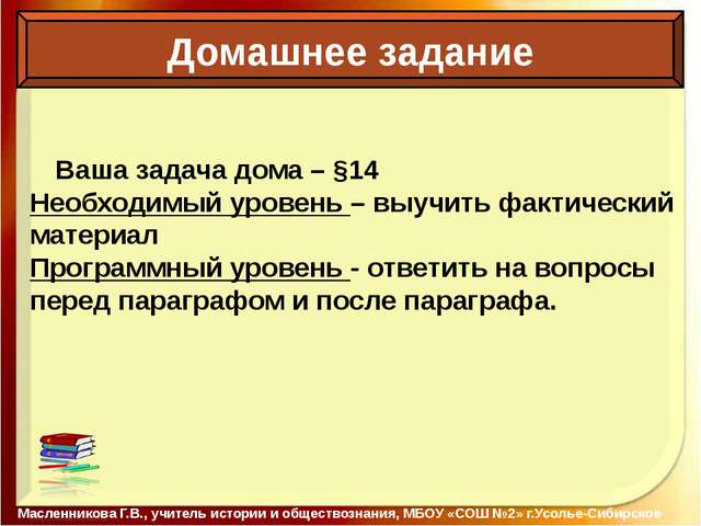 Домашнее задание Масленникова Г.В., учитель истории и обществознания, МБОУ «...