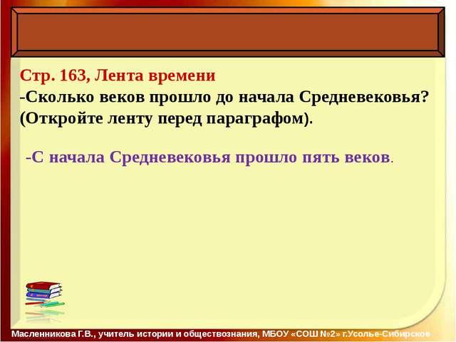 Масленникова Г.В., учитель истории и обществознания, МБОУ «СОШ №2» г.Усолье-...