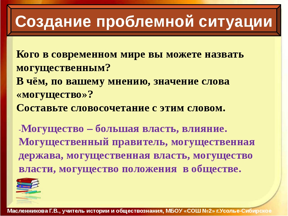 Создание проблемной ситуации Масленникова Г.В., учитель истории и обществозн...