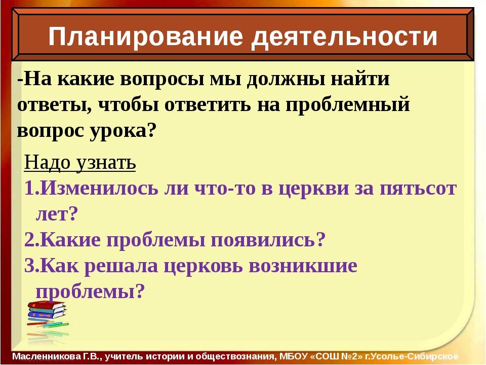 Планирование деятельности Масленникова Г.В., учитель истории и обществознани...