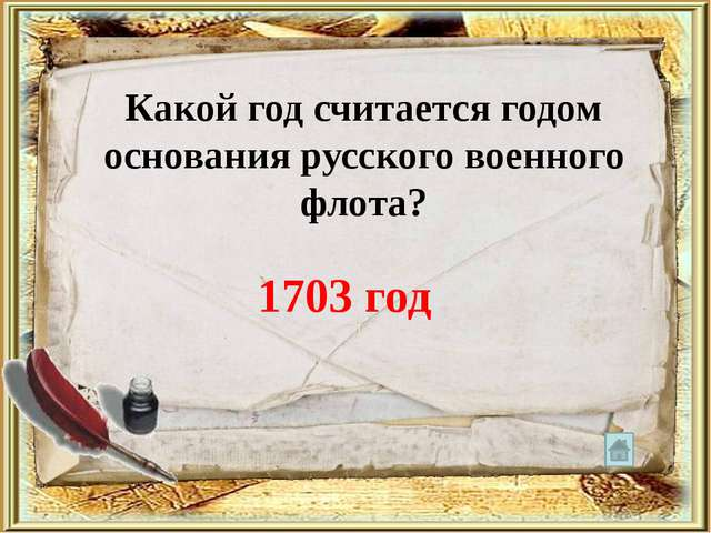 Какой год считается годом основания русского военного флота? 1703 год