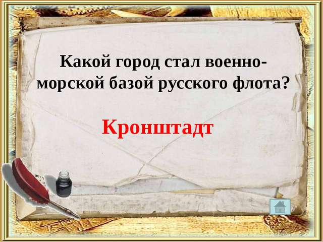 Какой город стал военно-морской базой русского флота? Кронштадт