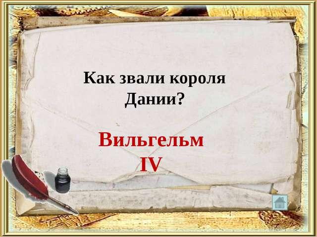 Как назывался флаг на кораблях русского военного флота в виде белого полотнищ...