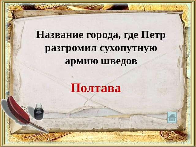 Какое сражение Петр называл «матерью Полтавской победы»? Сражение под Лесной
