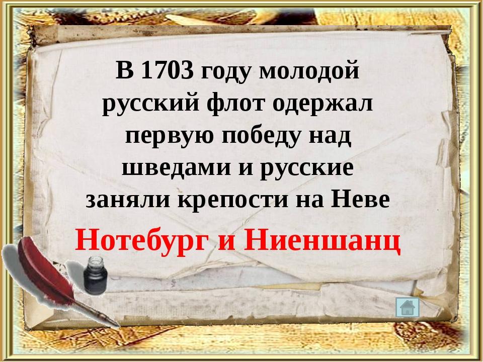 В 1703 году молодой русский флот одержал первую победу над шведами и русские...