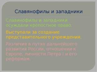 Славянофилы и западники Славянофилы и западники осуждали крепостное право. Вы