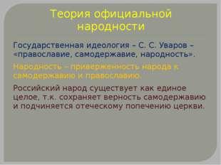 Теория официальной народности Государственная идеология – С. С. Уваров – «пра