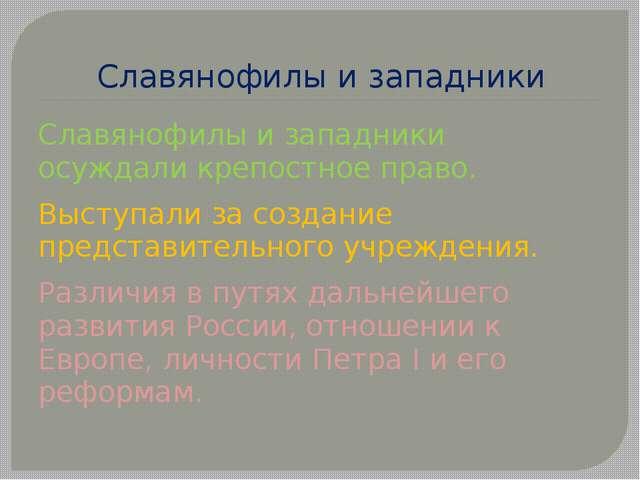 Славянофилы и западники Славянофилы и западники осуждали крепостное право. Вы...