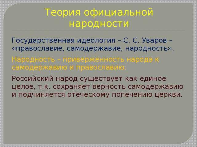 Теория официальной народности Государственная идеология – С. С. Уваров – «пра...