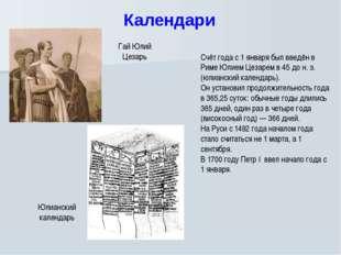 Счёт года с 1 января был введён в Риме Юлием Цезарем в 45 до н. э. (юлианский