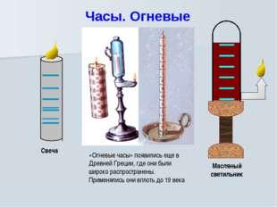 Часы. Огневые Свеча Масляный светильник «Огневые часы» появились еще в Древн