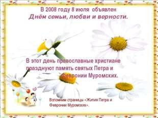 В 2008 году 8 июля объявлен Днём семьи, любви и верности. В этот день правосл