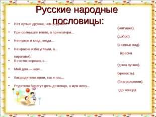 Русские народные пословицы: Нет лучше дружка, чем родная... (матушка)