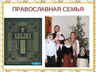 ПРАВОСЛАВНАЯ СЕМЬЯ http://aida.ucoz.ru