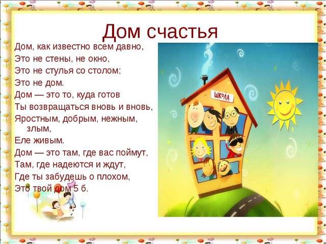 Дом счастья Дом, как известно всем давно, Это не стены, не окно, Это не стуль...