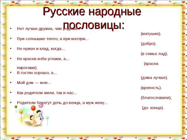 Русские народные пословицы: Нет лучше дружка, чем родная... (матушка)...
