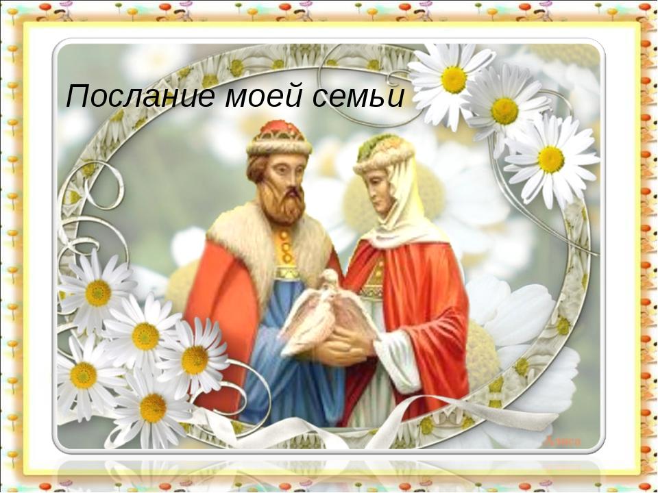 Послание моей семьи http://aida.ucoz.ru