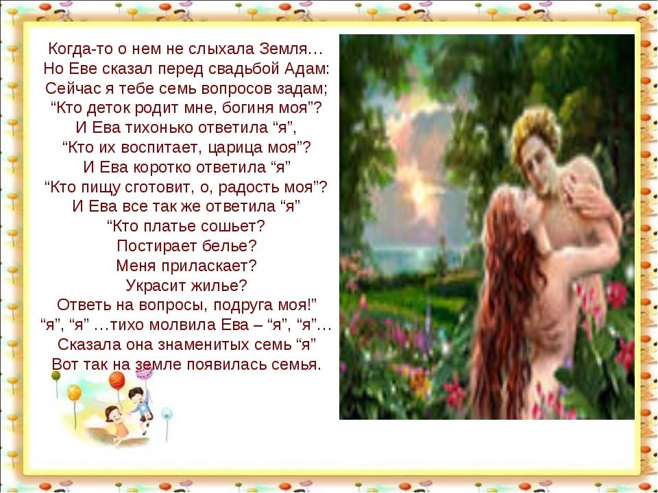 Когда-то о нем не слыхала Земля… Но Еве сказал перед свадьбой Адам: Сейчас я...