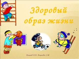Здоровый образ жизни Бацаев Л.Е. Бацаева С.М.