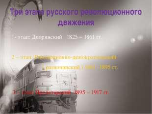 Три этапа русского революционного движения 1- этап: Дворянский 1825 – 1861 гг