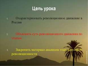Цель урока Охарактеризовать революционное движение в России Объяснить суть ре