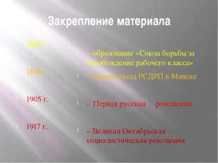 Закрепление материала 1895 г. 1898 г. 1905 г. 1917 г. – образование «Союза бо