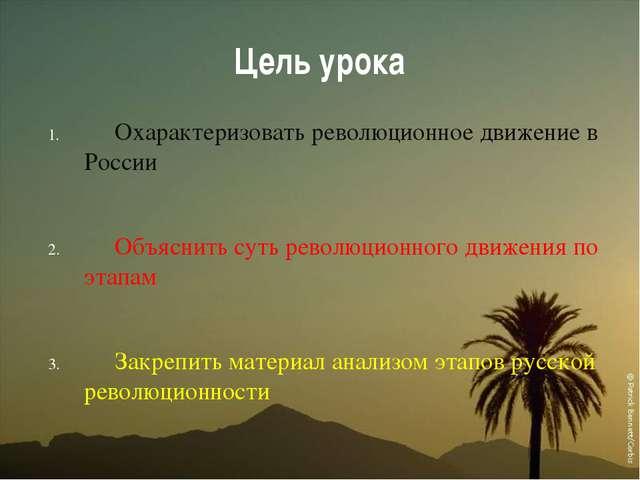 Цель урока Охарактеризовать революционное движение в России Объяснить суть ре...