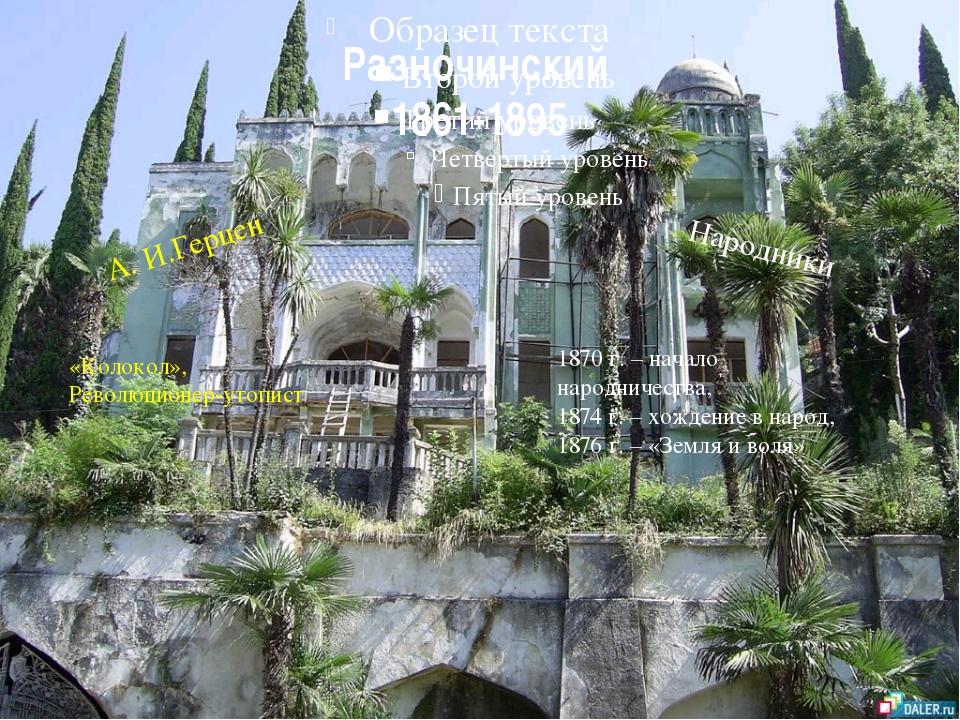 Разночинский 1861-1895 А. И.Герцен Народники «Колокол», Революционер-утопист...