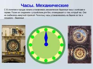 Часы. Механические С XI столетия в городах начали устанавливать механические