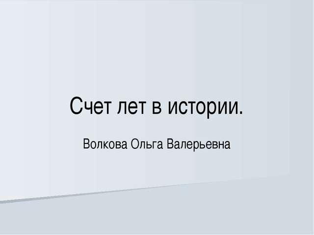 Волкова Ольга Валерьевна Счет лет в истории.