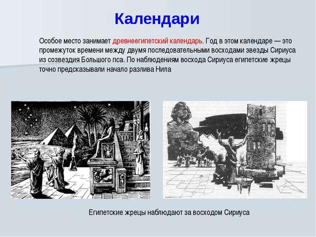 Календари Особое место занимает древнеегипетский календарь. Год в этом календ...