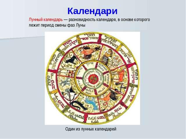 Лунный календарь — разновидность календаря, в основе которого лежит период см...