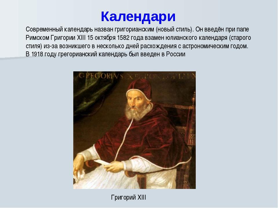 Современный календарь назван григорианским (новый стиль). Он введён при папе...