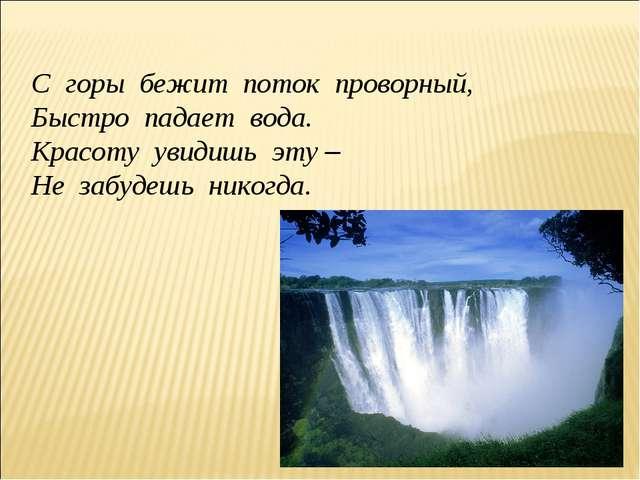 С горы бежит поток проворный, Быстро падает вода. Красоту увидишь эту...