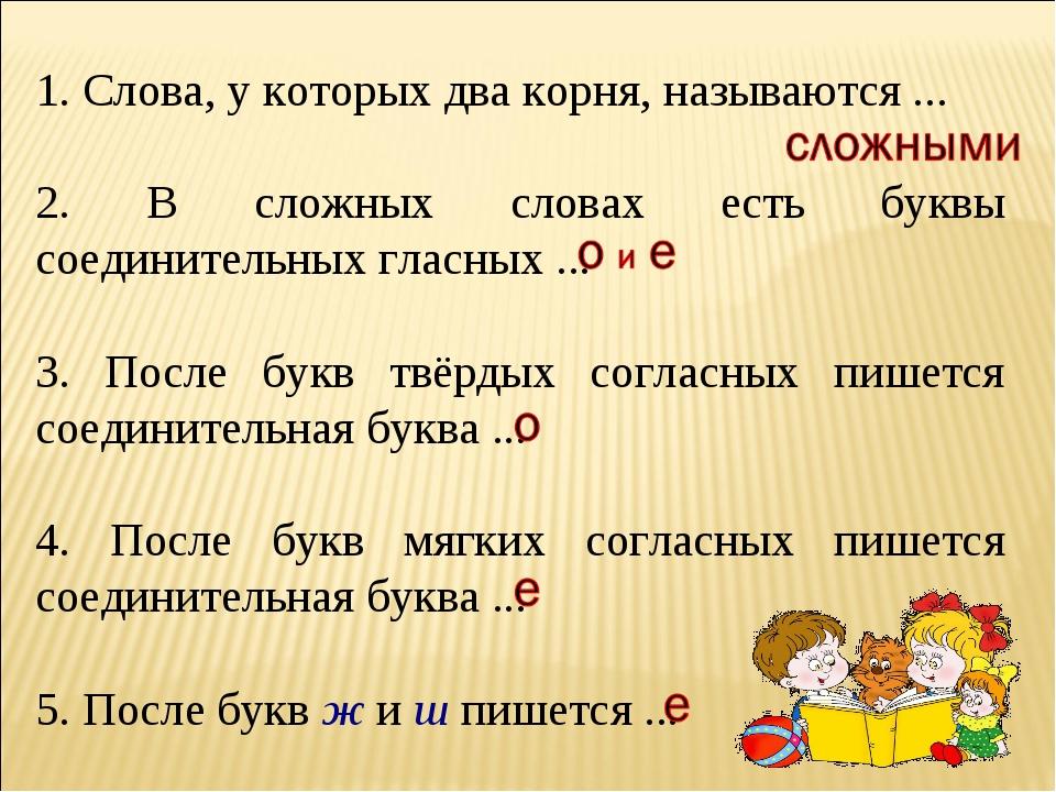 1. Слова, у которых два корня, называются ... 2. В сложных словах есть буквы...