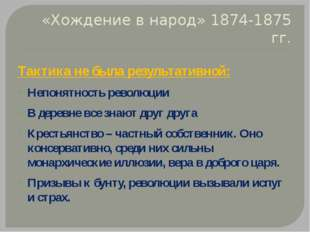 «Хождение в народ» 1874-1875 гг. Тактика не была результативной: Непонятность