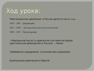 Ход урока: Революционное движение в России делится на III этапа: 1825 – 1861