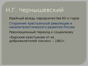Н.Г. Чернышевский Идейный вождь народничества 60-х годов Сторонник крестьянск