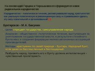 На основе идей Герцена и Чернышевского формируется новое радикальное народнич