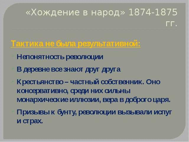 «Хождение в народ» 1874-1875 гг. Тактика не была результативной: Непонятность...