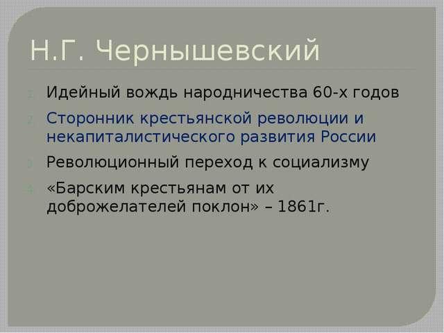Н.Г. Чернышевский Идейный вождь народничества 60-х годов Сторонник крестьянск...