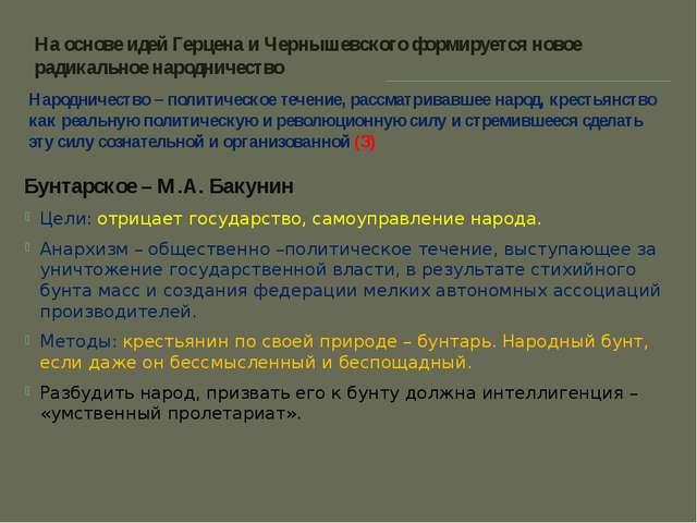 На основе идей Герцена и Чернышевского формируется новое радикальное народнич...