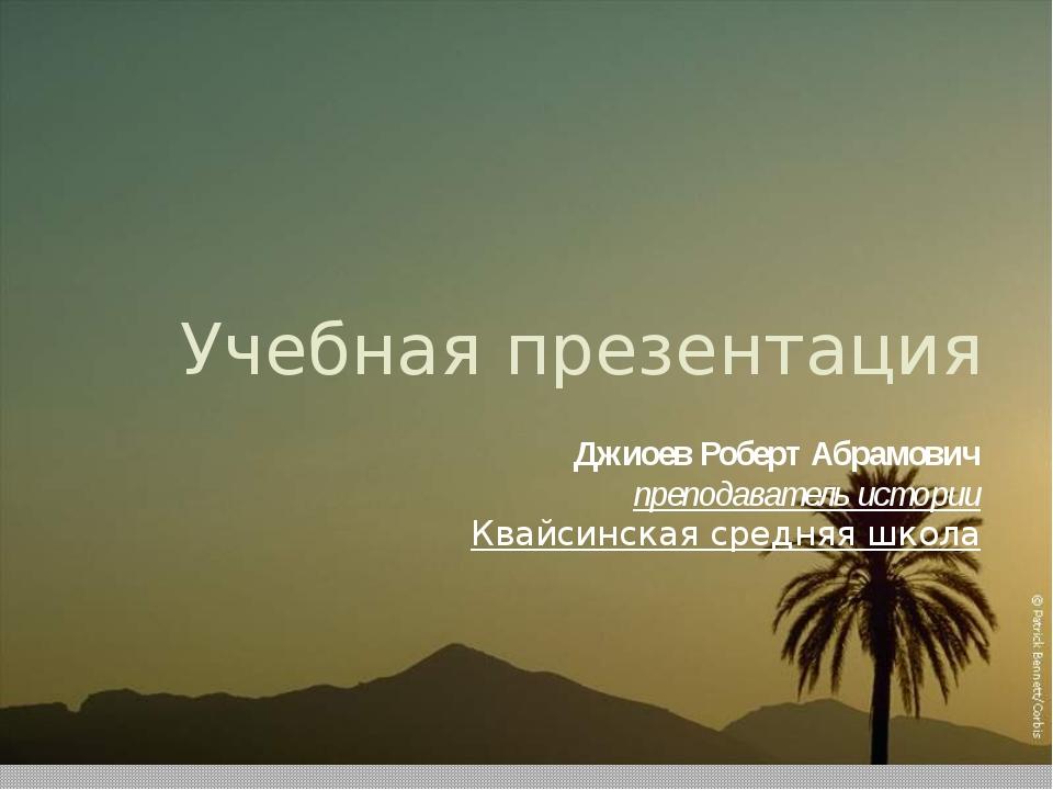 Джиоев Роберт Абрамович преподаватель истории Квайсинская средняя школа Учеб...