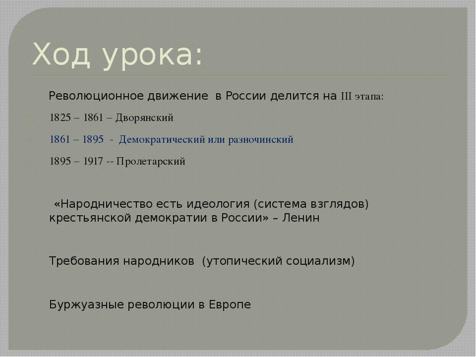 Ход урока: Революционное движение в России делится на III этапа: 1825 – 1861...