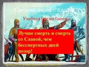 Учебная презентация Преподаватель истории Джиоев Роберт Абрамович Средняя шко