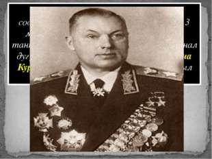 В июле 1942 г под Курском немцы сосредоточили более 50 дивизий, и около 3 млн