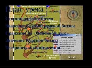 Сталинградская битва Значение Сталинградской битвы Сражение на «Огненной дуге