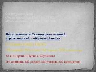 Цель: захватить Сталинград – важный стратегический и оборонный центр 6 –ая ар