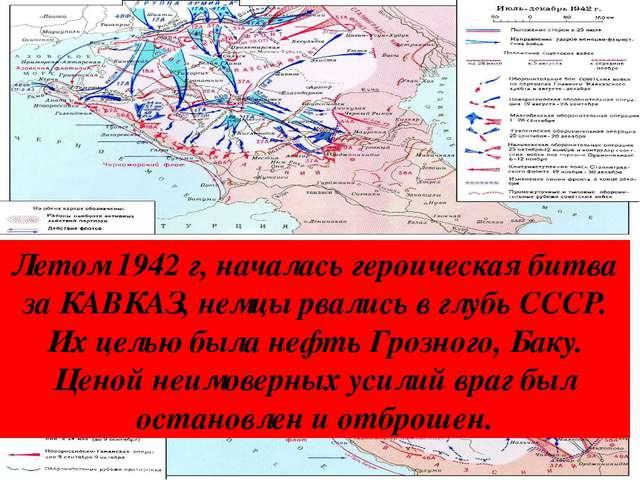 На уроке!!! Патриотизм и массовый героизм советских людей в период войны!!! В...
