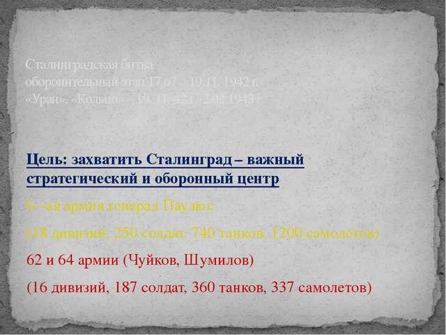 Цель: захватить Сталинград – важный стратегический и оборонный центр 6 –ая ар...